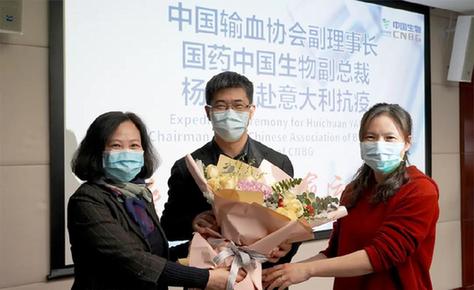 中國生物參與國際抗疫 血液制品專家急赴意大利