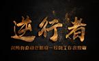 【一線】天津客運段《逆行者》