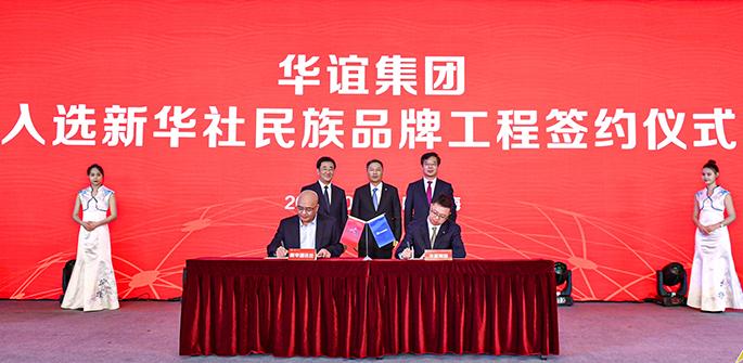 華誼集團與新華社簽署合作協議