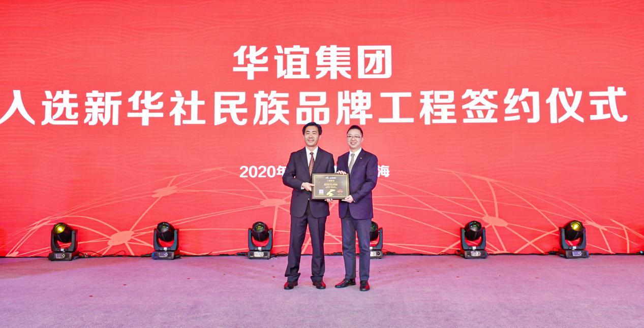 新華社民族品牌工程向華誼集團頒發入駐新華信用證書