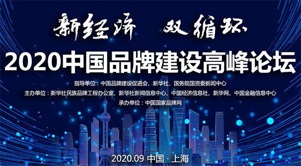 2020中國品牌日係列活動