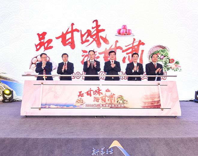 """共同啟動""""品甘味•遊甘肅""""2020長三角消費扶貧文旅周"""