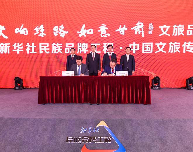 新華社新聞信息中心與甘肅文旅廳簽署合作協議