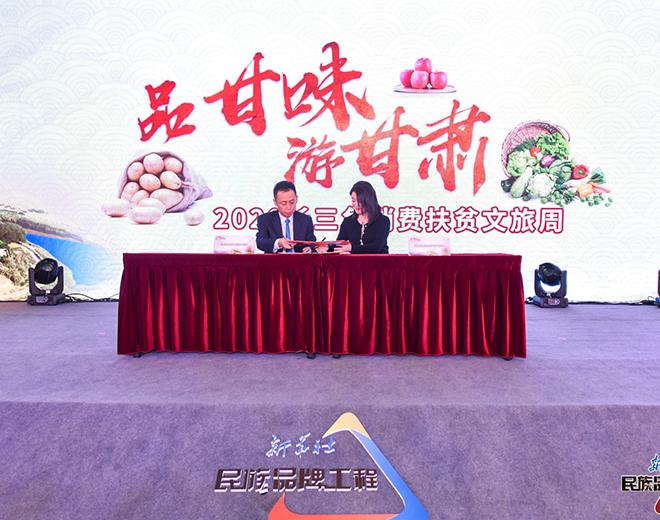 上海陸家嘴金融貿易區工會與甘肅扶貧産銷協會合作簽約