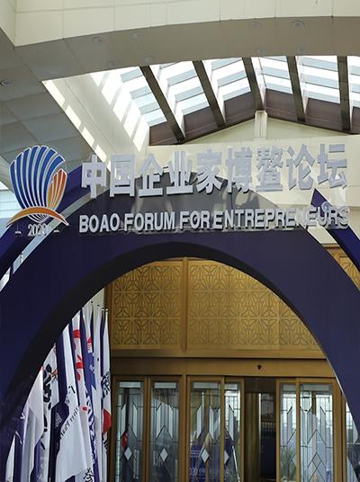 2020中國企業家博鰲論壇