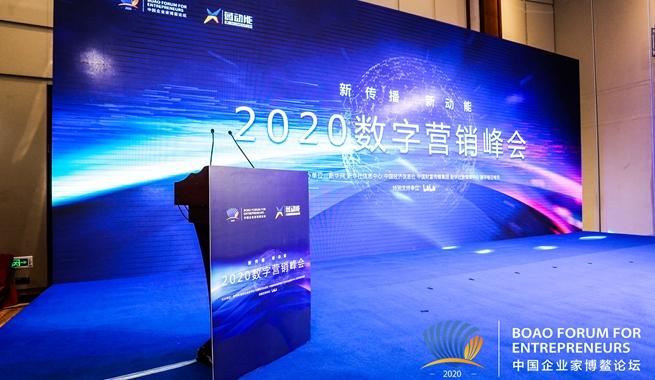 2020數字營銷峰會現場圖片