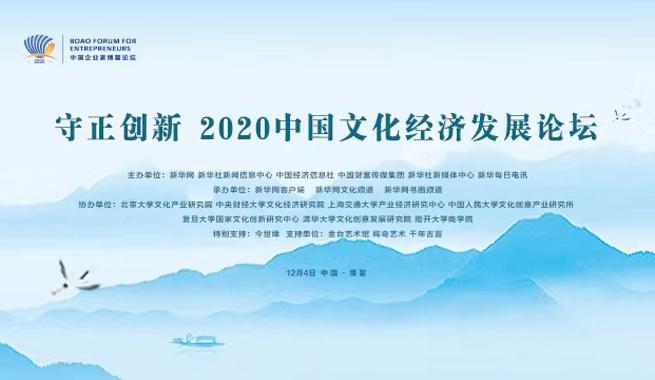 2020中國文化經濟發展論壇