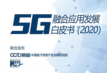 《5G融合應用發展白皮書(2020)》正式發布