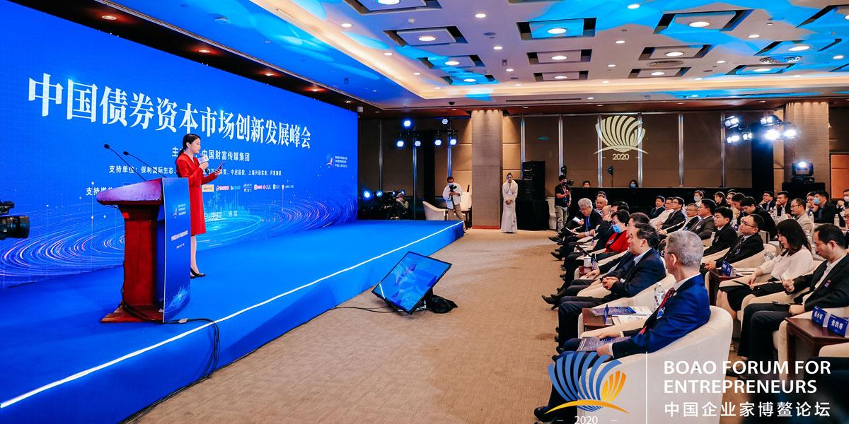 中國債券資本市場創新發展峰會現場