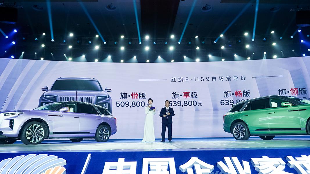 红旗E-HS9正式上市 售50.98万元-72.98万元