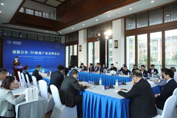 2020中國企業家博鰲論壇——創新合作 5G賦能産業高峰論壇成功舉辦