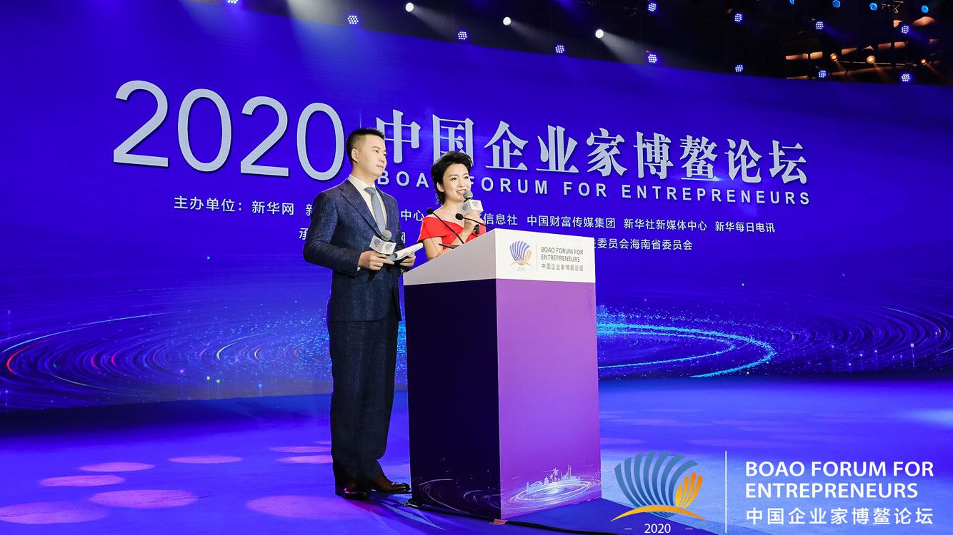 2020中國企業家博鰲論壇開幕式現場