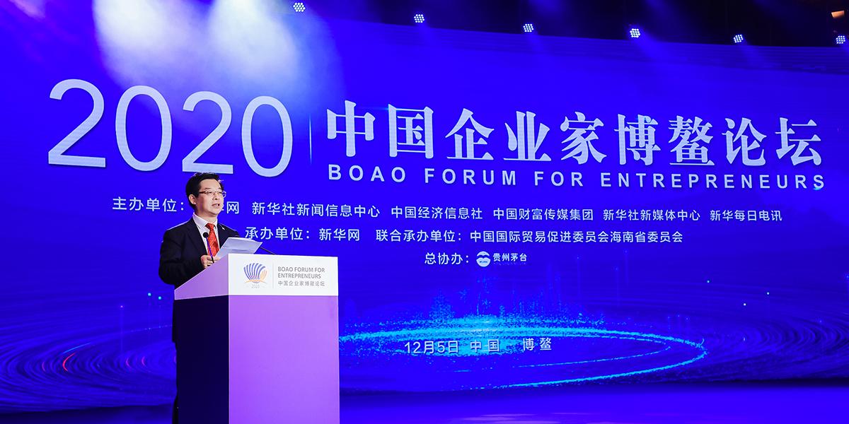 新華社黨組成員、秘書長宮喜祥出席2020中國企業家博鰲論壇開幕式及學者分享會