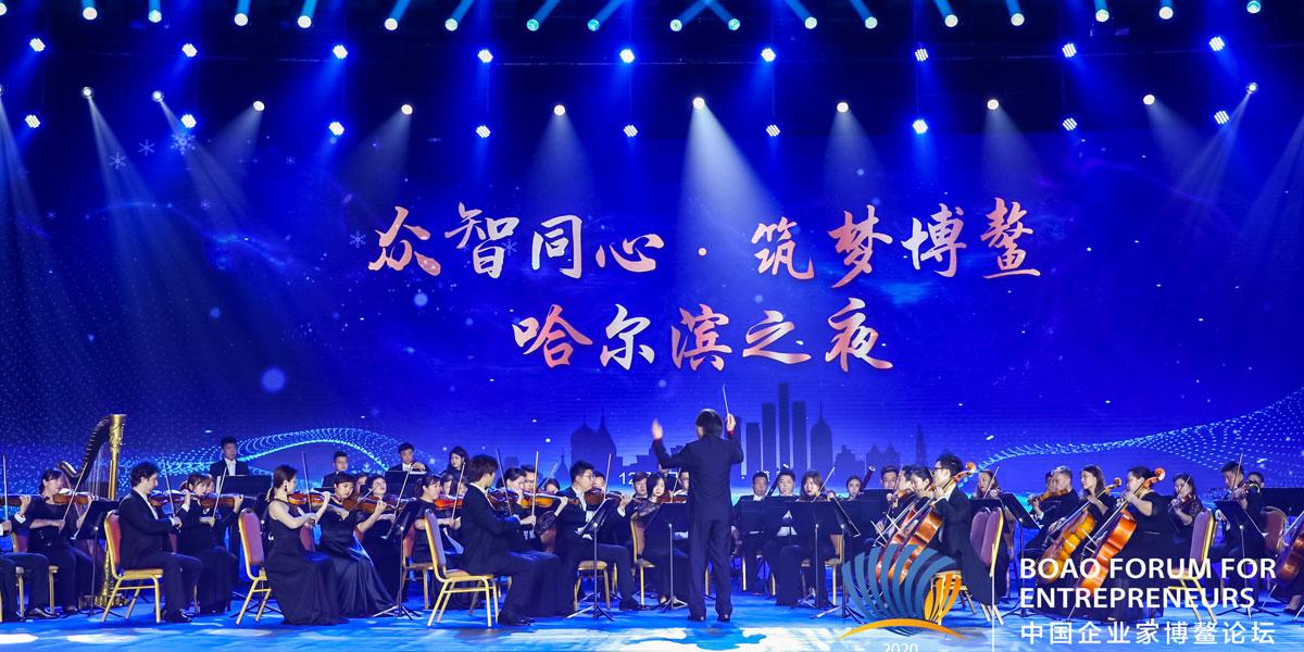 2020中國企業家博鰲論壇哈爾濱之夜舉辦