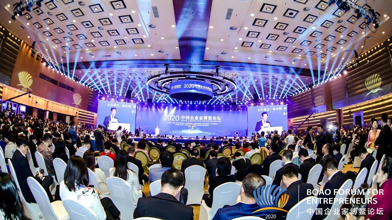 2020中國企業家博鰲論壇圓桌會議活動現場