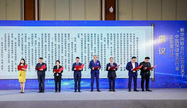 """新華網聯合行業協會發起""""中國保健食品正能量""""倡議"""