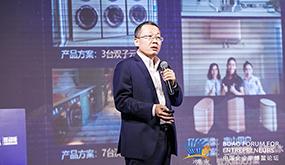 卡薩帝宋照偉:場景是物聯網企業的關鍵 生態是物聯網企業的標志