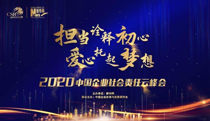 投票:2020中國企業社會責任雲峰會