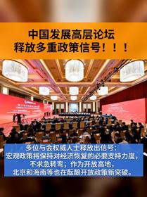 中國發展高層論壇釋放多重政策信號!