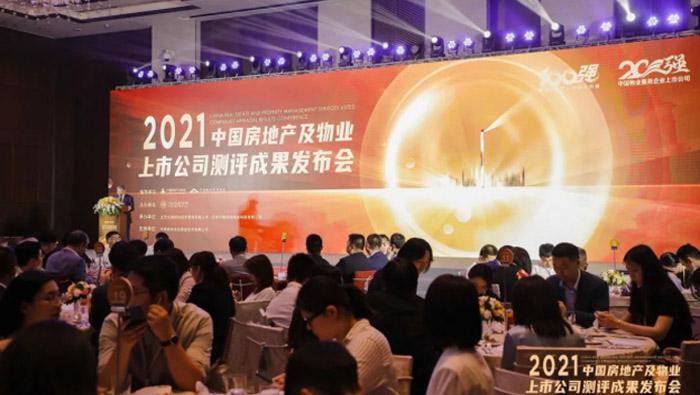 """朗詩綠色地産榮獲""""2021中國房地産上市公司綜合實力100強"""""""