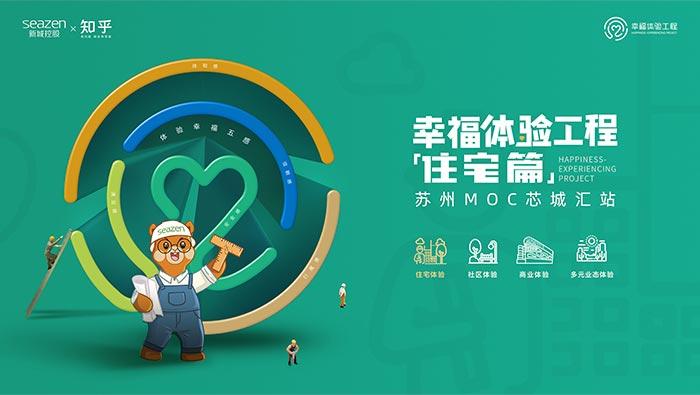 """新城控股""""幸福體驗工程""""第二站落地蘇州 持續升級品質運營"""