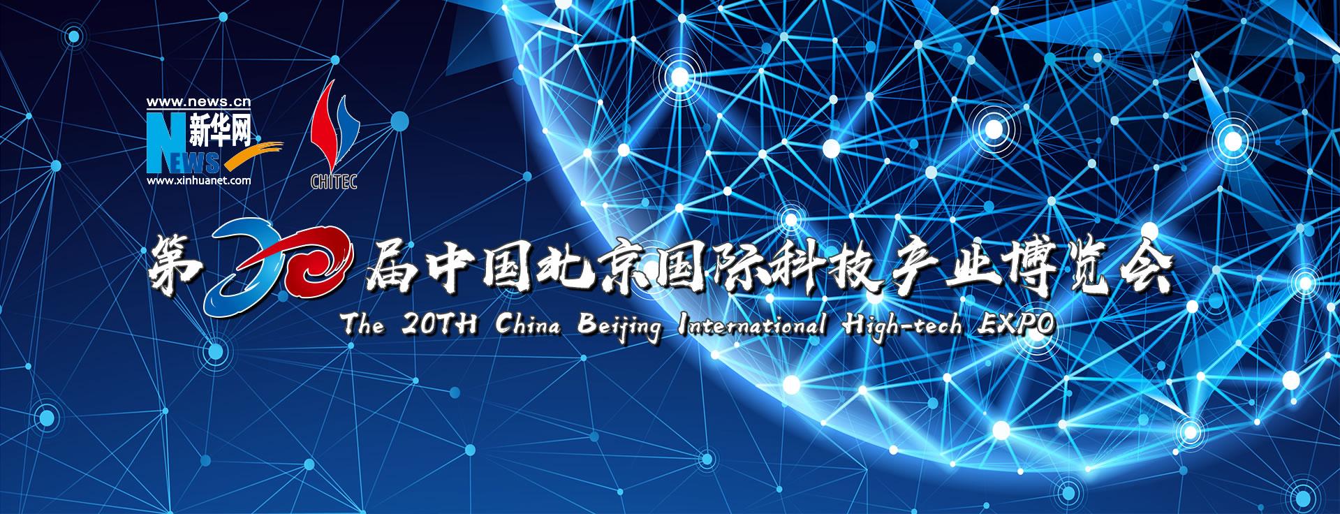 第二十屆中國北京國際科技産業博覽會