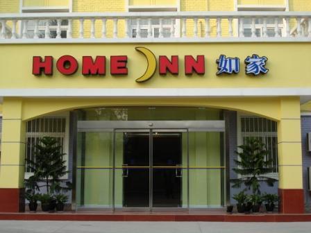 如家酒店官网 如家快捷酒店 七天连锁酒店官网-如家酒店官网,如家图片