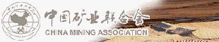 中國礦業聯合會