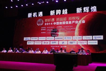 2014中國地理信息産業大會舉行