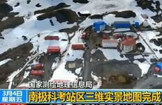 國家測繪地理信息局南極科考站區三維實景地圖完成
