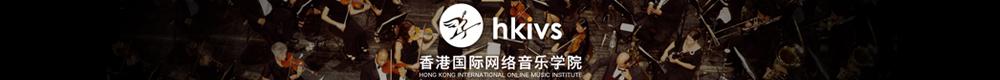 香港国际网络音乐学院