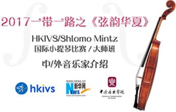 HKIVS/Shlomo Mintz国际小提琴比赛中外音乐家介绍
