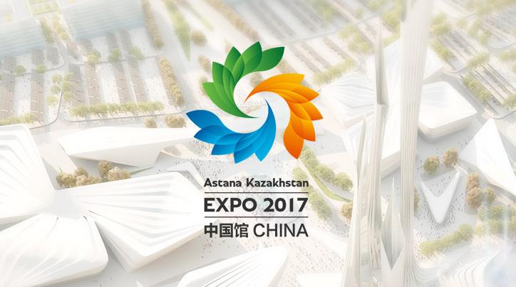 揭秘阿斯塔納世博會 全面推介北京