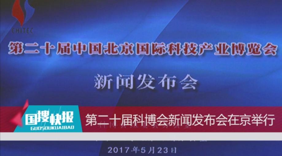 第二十屆北京科博會新聞發布會在京舉辦