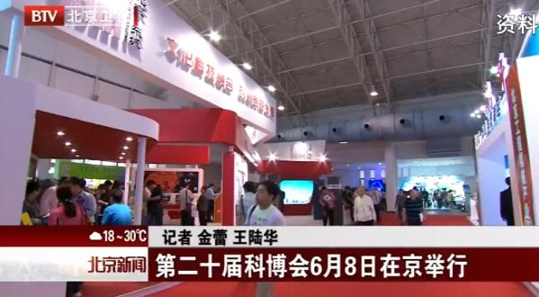 第二十屆科博會6月8日在京舉行