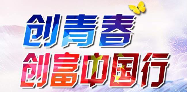 创青春·创富中国行