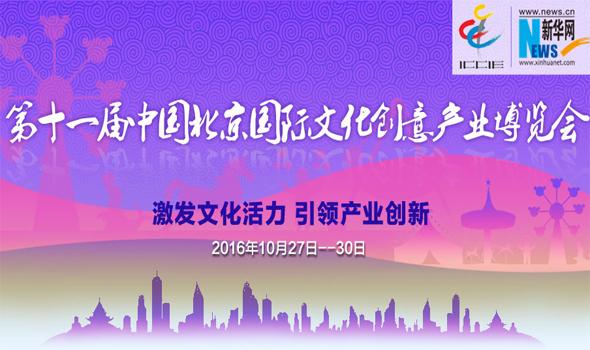 第十一屆北京文博會