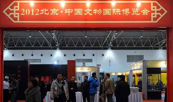 第七屆北京文博會