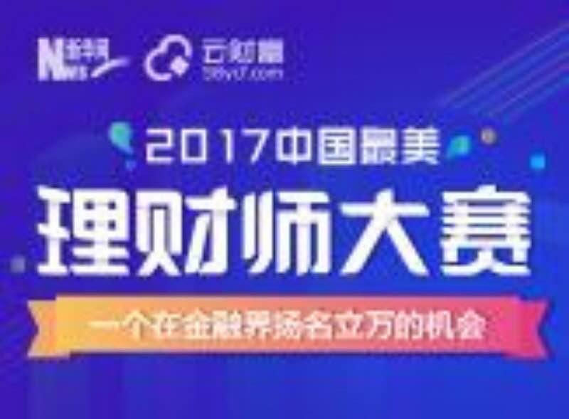 2017最美理财师大赛