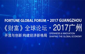 2017《財富》全球論壇