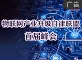 物联网产业升级自律联盟首届峰会
