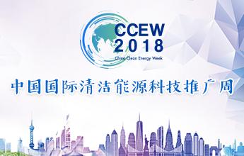 2018中國國際清潔能源科技推廣周