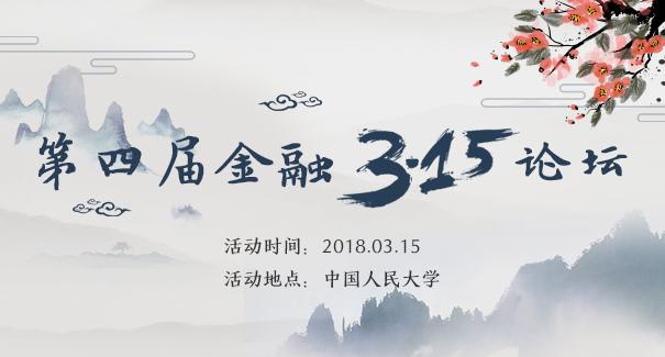 第四届金融3.15论坛