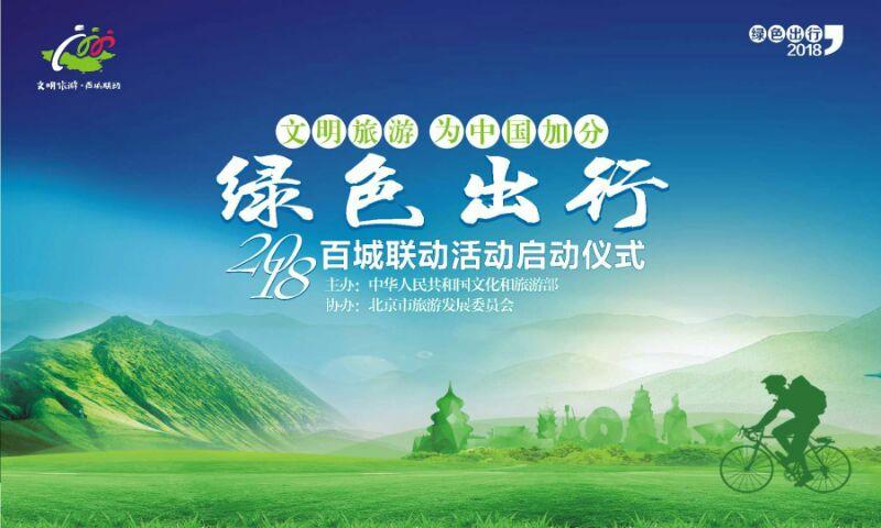 文明旅遊 為中國加分 綠色出行 百城聯動活動啟動儀式