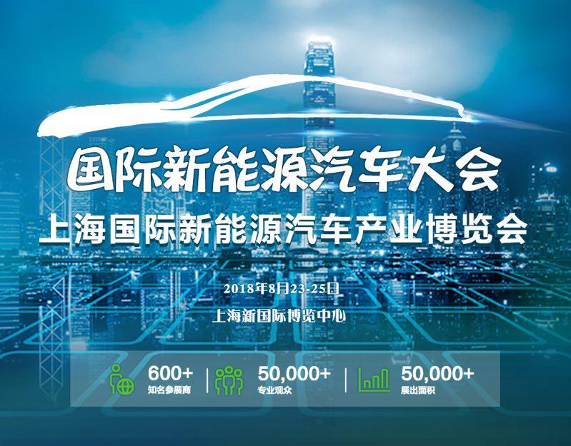 國際新能源汽車大會