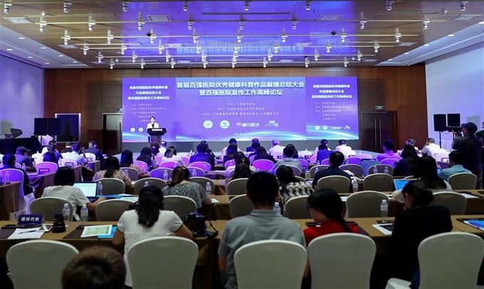 首屆百強醫院優秀健康科普作品展播總結大會在京召開