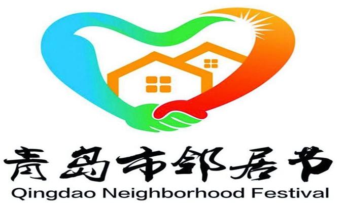 2018年青島鄰居節舉辦現場觀摩會