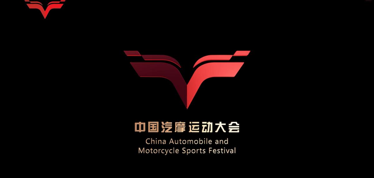 2018中国汽摩运动大会宣传片