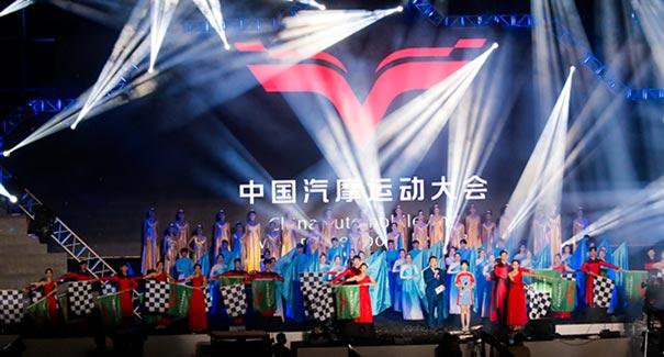 国庆赛车盛宴 东风风神·中国汽车摩托车运动大会开幕
