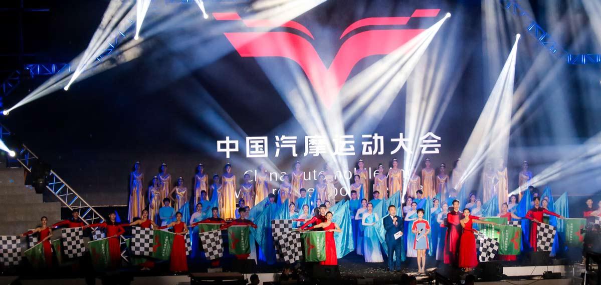 东风风神·中国汽车摩托车运动大会开幕